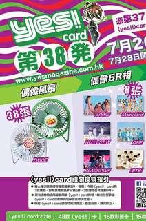 Yes! Card 第38期 精品 偶像風扇