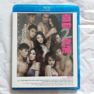 藍光 港版 喜愛夜蒲 2 Blu-ray blu ray bluray