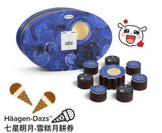 Haagen-Daza🍨 七星明月雪糕月餅劵 2018🍦