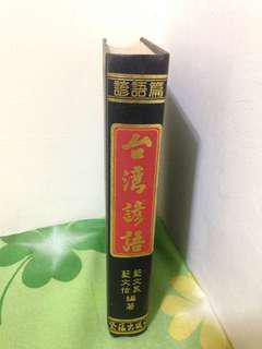 🚚 二手書 台灣諺語