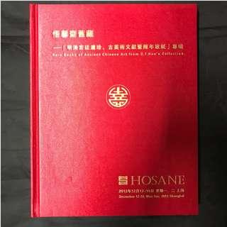 01泓盛 精裝 2012.12 秋季上海拍賣會
