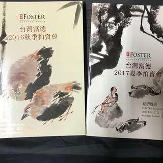10 台灣富德 Foster 2016秋/2017夏 拍賣會 台北