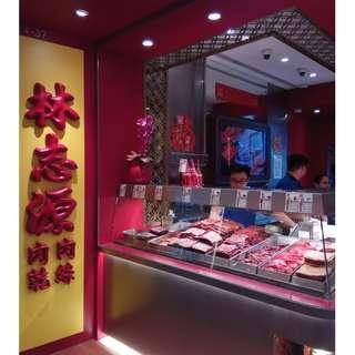 新加坡林志源肉乾 Lim Chee Guan