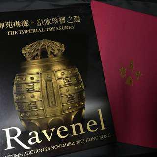 15羅芙奧 2013香港拍賣會精裝版