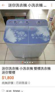 二手 迷你洗衣機 金貝貝雙槽洗衣機 迷你型