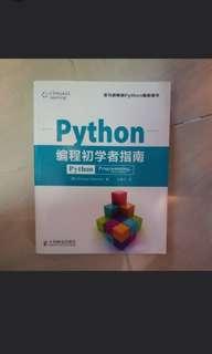 Python 初學編程電腦書