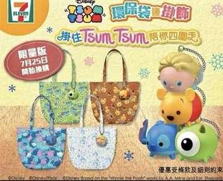 7-11 tsum tsum史迪仔環保袋