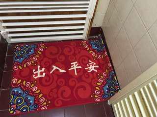 出入平安地毯