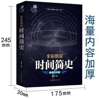 時間簡史 彩圖版 霍金 天文