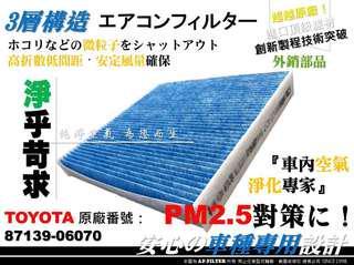 🚚 優惠【AF】超微纖 TOYOTA ALTIS WISH YARIS CAMRY RAV4 VIOS SIENTA 原廠 型 冷氣濾網