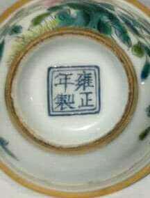 雍正年款茶杯一對