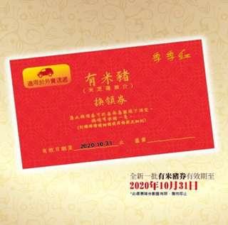 喜尚集團 季季紅 有米豬禮券 (同時適用於季悅、季喜)