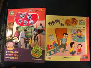 K3幼稚園中文課本生活學習套包括延展學習冊_他們都愛我