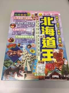 北海道旅遊書 17-18年版 #GOGOVAN50