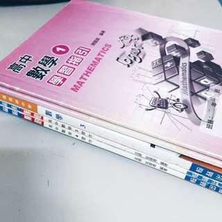 🚚 高中數學 練習題 課本