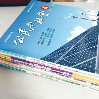 🚚 高中公民 學測 課本