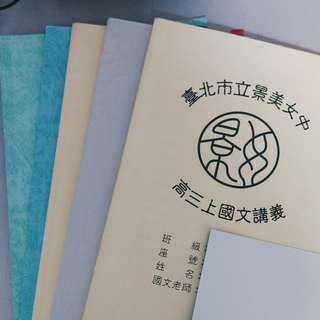 🚚 學測國文 五冊範圍 重點整理 高中古文 課文詳解