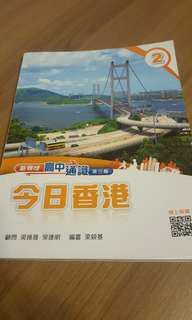 新領域高中通識第三版 今日香港