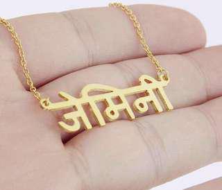 Women's Punjabi name necklace