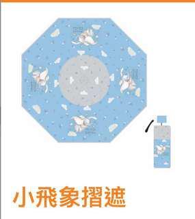 全新 7-11 小飛象縮骨遮 雨傘 摺傘