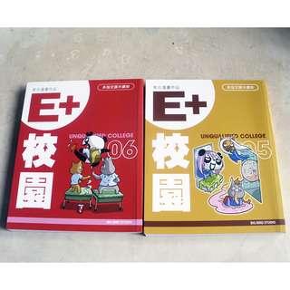 接近全新【 E+ 校園 Vol. 05&06 】漫畫書兩本