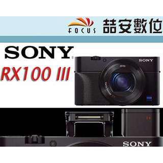 《喆安數位》 SONY RX100 III RX100 M3 平輸 平行輸入 一年保固 內建觀景窗 大光圈