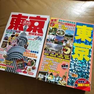 東京旅遊書18-19 $100兩本 $55一本