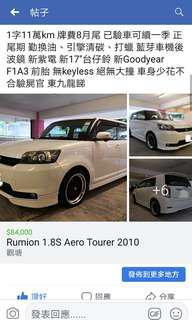 TOYOTA Rumion 1.8S Aero Tourer 2010