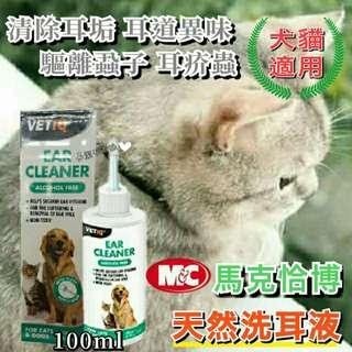🐶😸馬克恰博 天然清耳液  洗耳朵 清潔液 🔳犬貓專用  🔳100ml