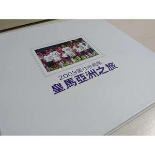 皇馬 皇家馬德里 圖片珍藏集 2003 亞洲之旅