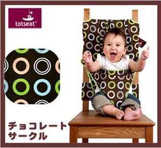 totseat風靡歐美便攜款寶寶餐椅安全背帶