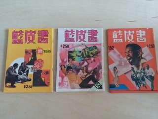 香港懷舊 藍皮書 1977年版 三本