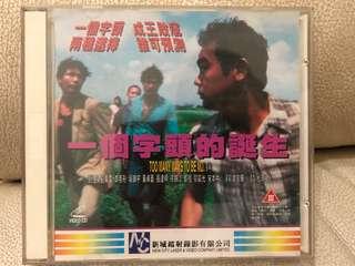 一個字頭的誕生(圖案VCD ) -劉青雲吳鎮宇張達明李若彤