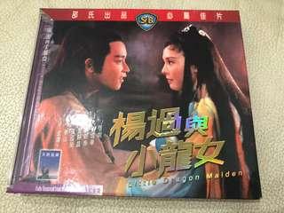 楊過與小龍女(邵氏數碼修復版)VCD -張國榮翁晶晶