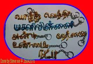 Personalized Wire Name Keychain