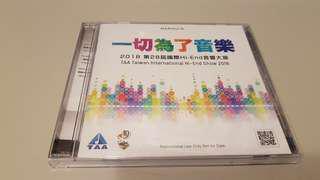 🚚 TAA Hi-end 一切為了音樂 2018 國際音響大展 限量紀念CD