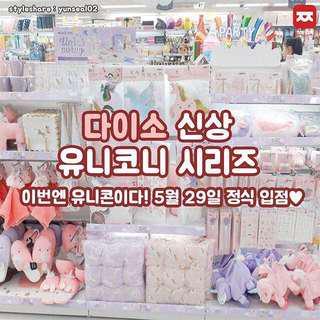 🚚 獨角獸🌈Daiso in Korea🌈2018韓國連線🌈聯名款:小提袋 飾品盤 指甲貼 便條紙