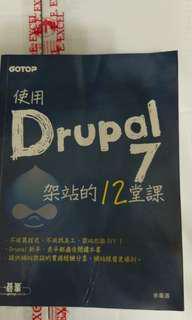 🚚 送黑咖啡 Drupal 7 架站的12堂課 電腦書籍 論壇 購物車