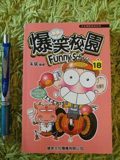 """買嘢可免費送漫畫""""爆笑校園"""" Free gift for purchases: Funny School comics"""