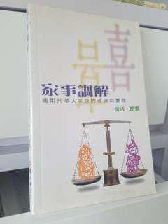 家事調解-適用於華人家庭的理論與實踐