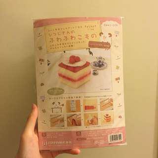 [NEW] 日本製造 手作羊毛小蛋糕材料