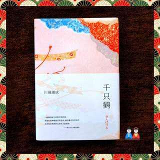 🛸🤺📖《 千只鶴 》🕊 簡體書