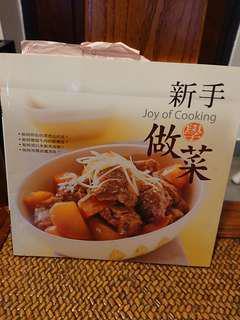新手造菜 cook book 烹飪書