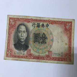 中央银行纸币4张