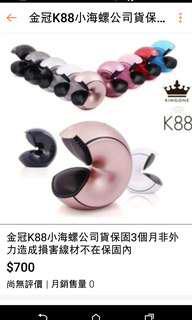 金冠K88小海螺智能語音藍牙喇叭