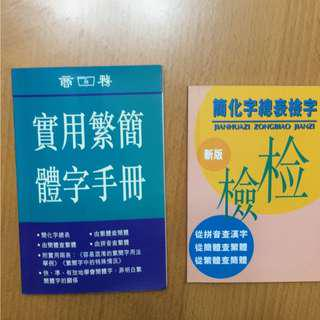Books to learn chinese