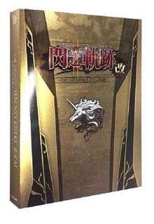 全新 PS4 閃之軌跡 II 改 中文版