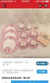 玫瑰骨瓷茶具一套十四件