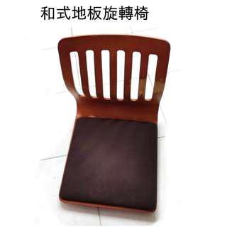 羅丹 曲木 旋轉 和室椅 電腦椅 和室電腦椅 榻榻米 懶人 板凳床 床上椅 靠背椅