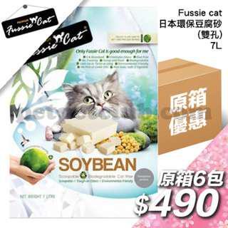 (6包原箱優惠) Fussie cat 日本環保豆腐砂 (雙孔) 7L